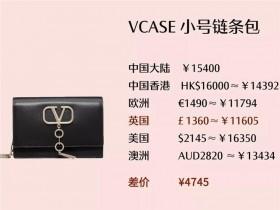 Valentino全球大比价,教你如何低价买到❗