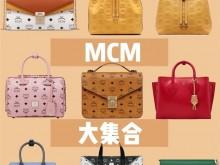 性价比和实用兼具的MCM包包大合集!