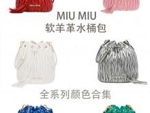 Miu Miu 绗缝水桶包合集!