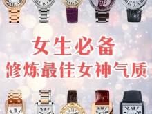 女生必备,卡地亚手表系列