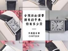 女孩纸必须要拥有的手表,你有多少只?