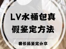 奢侈品鉴定分享路易威登LV水桶包真假鉴定
