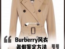 Burberry风衣真假鉴定方法丨奢侈品鉴定