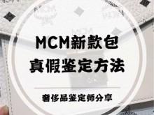 奢侈品鉴定师分享MCM新款包真假鉴定方法