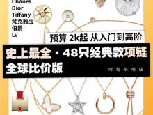 史上最全·Cartier等48只经典款项链合集 全球比价版