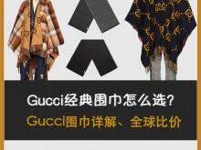 Gucci经典围巾怎么选?详解+全球比价