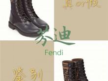 奢侈品鉴定师分享 Fendi骑士靴的真假辨别