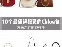 10个最值得投资的Chloe包包,万元左右get❗️