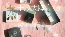 十款大牌实用项链分享 Dior&Vca梵克雅宝