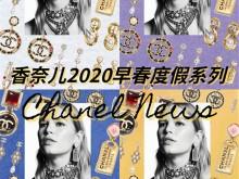 所有女生集合 Chanel2020早春度假首饰合集