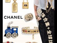 2K起的Chanel饰品,真太可了!