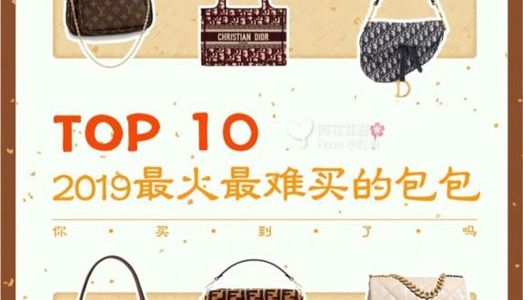 2019最火最难买的包包TOP 10!你买到了吗?