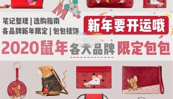 2020鼠年限定系列丨各大品牌新年开运包包