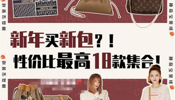 新年买新包❓性价比最高的18款大牌包集合❗️