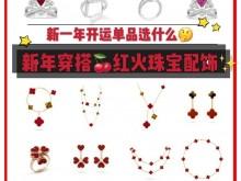 新年穿什么 新年单品珠宝首饰种草合集