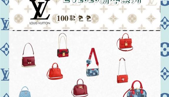 9⃣️张图带你看完LV2020新年系列➕100款包包