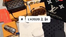 LV上新 2020ss 浮雕植绒短袖&包包