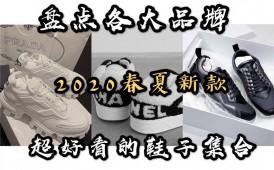 盘点各大品牌 20ss新款鞋子集合 分享推荐