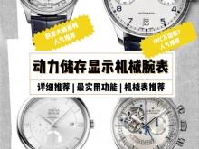 详细推荐实用的四款动力储备显示机械腕表