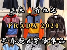 盘点Prada2020早春 超A的穿搭单品集合分享