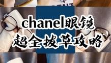 chanel眼镜新款集合 最适合大脸的种草