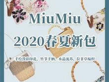 你的MiuMiu上新了!2020春夏新包美到哭!
