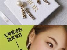三种戴法的Dior迪奥复古珍珠耳钉