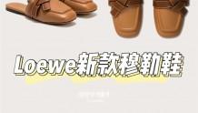 Loewe Gate新款穆勒鞋 颜值秒杀Gucci!