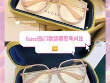 Gucci新品眼镜两大热门型号gg0459 VS gg0591对比干货
