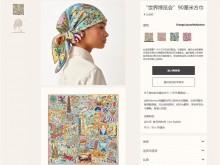 "Hermes H003536S ""世界博览会""90厘米方巾"
