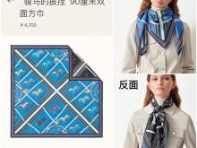 "Hermes H903577S ""骏马的披挂""90厘米双面方巾"