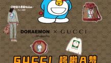 Gucci哆啦A梦 超全整理 全系列大合集