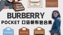 Burberry pocket口袋包超全整理