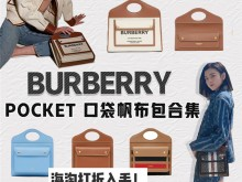 Burberry pocket口袋包超全整理