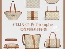 CELINE 2021新款白色 Triomphe 老花帆布系列