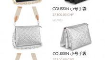 LV COUSSIN 枕头包·上身真香系列