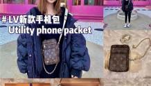 「2021 LV新款手机包」M80746 utility phone packet