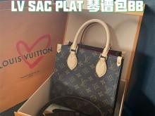 新款LV 琴谱包 |LV SAC PLAT BB