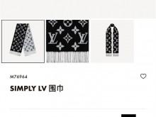 LV M76964 新品已经发发售~要火的2021秋冬款围巾!