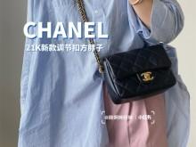 Chanel 21K新款调节扣方胖子
